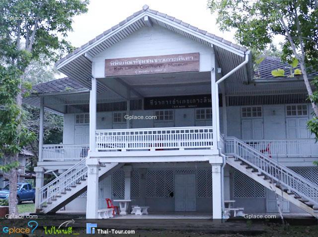 พิพิธภัณฑ์ชุมชนเกาะลันตา