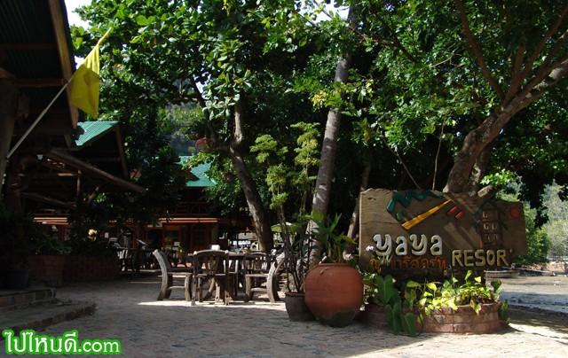 yaya resort รีสอร์ทเรือนไม้ โดยคนชอบงานไม้ เจ้าของคือ คุณพิเชษฐ์ (สร้างเอง)  ห้องพัก และบ้านบนต้นไม้