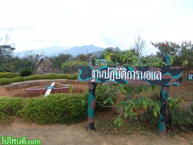 ฐานปฏิบัติการนอแล ขับรถต่อถึง ชายแดนไทย-พม่า