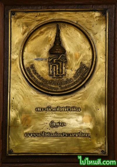 อาคารอนุรักษ์ดีเด่น ปี 2525สมาคมสถาปนิกสยาม ในพระบรมราชูปถัมถ์