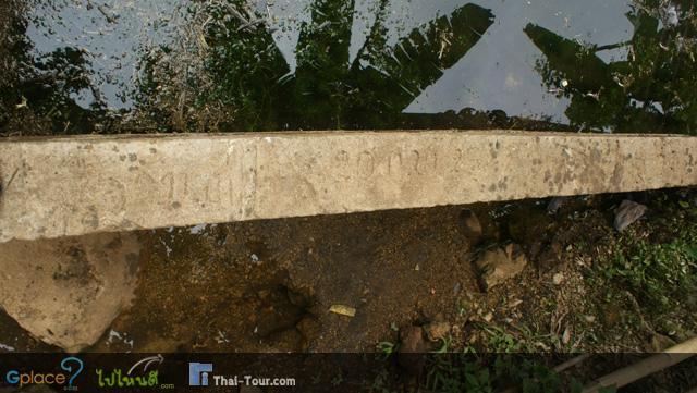 ข้างบ่อ มีภาษา(ผมอ่านไม่ออก) ไม่ใช่ภาษาไทย ถูกเขียนในสมัยสงครามโลก