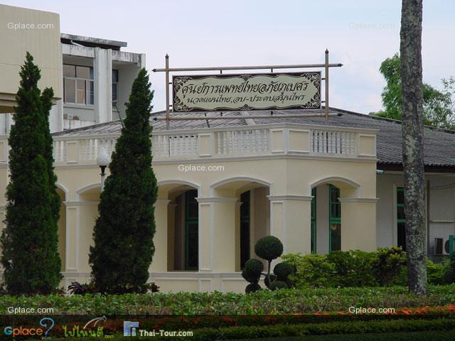 พิพิธภัณฑ์การแพทย์แผนไทยอภัยภูเบศร์
