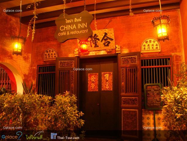 China Inn ร้านอาหารพื้นเมืองภูเก็ต