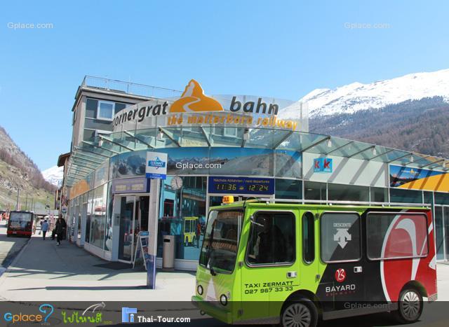 เริ่มต้นกันเดินทางที่สถานี Gornergrat Bahn ตรงข้ามกับ Zermatt Station คือว่า ลงจากรถไฟ หากยังไม่ถึงบ่าย 2 ก็ควรไปเช็คตารางรถไฟขึ้น สถานี Gornergrat กันเลย ที่นี่