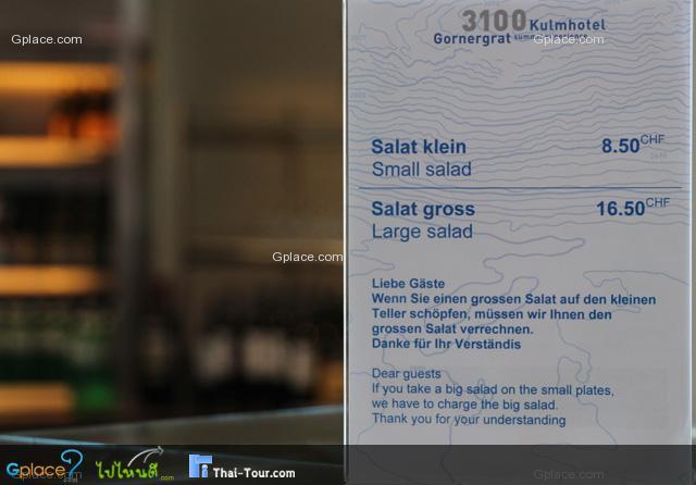 เช็คราคาแล้วต้องถอย อาหารบนโรงแรมมาตรฐานสวิส และยิ่งบนสกีรีสอร์ทแบบนี้ +++ เลย