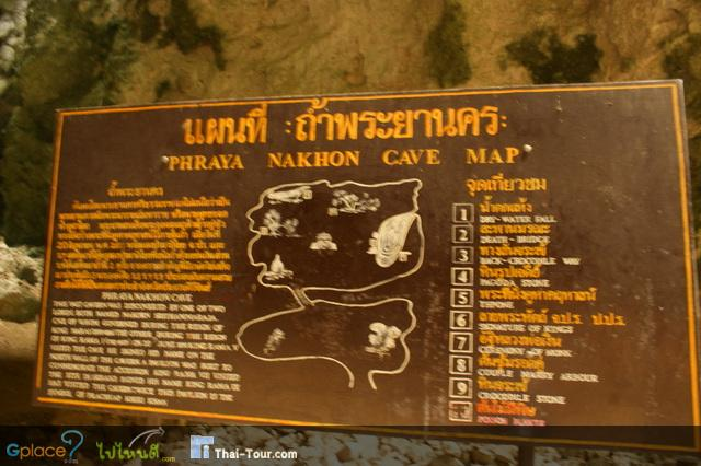แผนที่ถ้ำ
