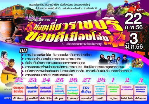 งานประจำปีท่องเที่ยวราชบุรี-ของดีเมืองโอ่ง-ปี2556