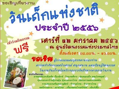 ศูนย์วัฒนธรรมแห่งประเทศไทย-จัดงานวันเด็ก
