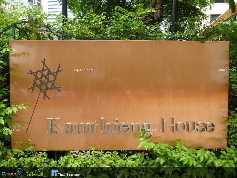 The Khamthieng House Bangkok