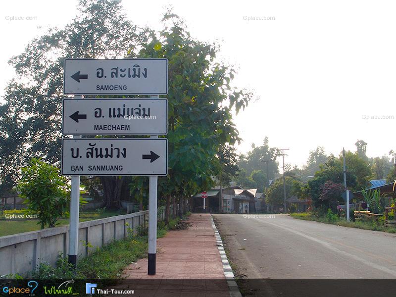 Pakayaw Ban Wat Chan