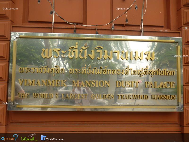 Vimanmek Royal Mansion