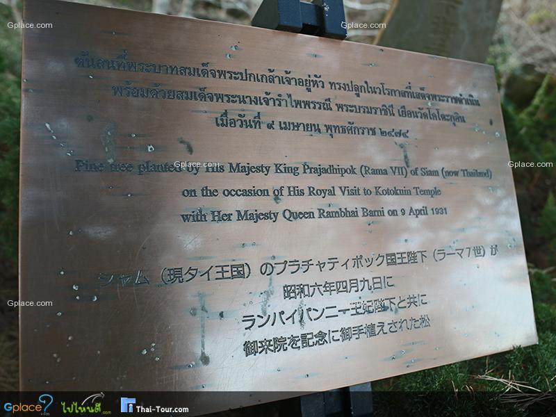 วัดโคโตกุอิน Kotokuin