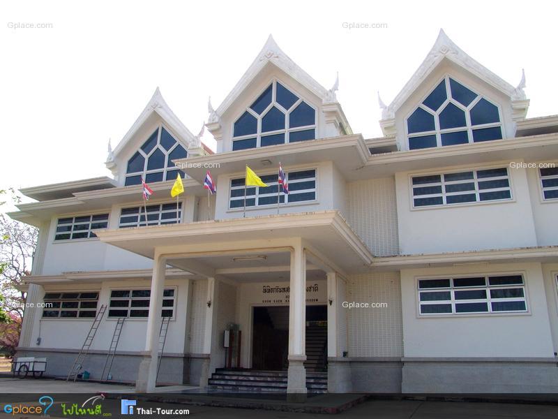 Khon Kaen National Museum