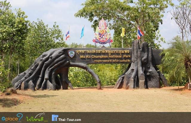 Moo Koh Chumphon
