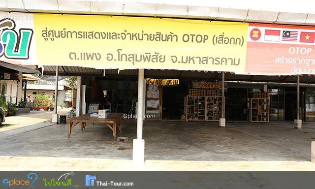 Ban Phaeng