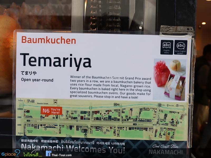 ร้านขนมหวาน Temariya