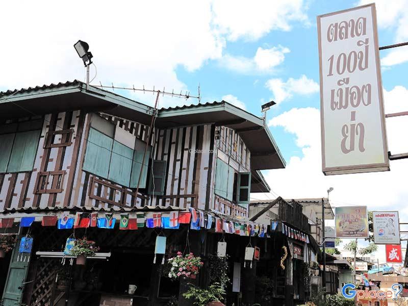 ตลาด 100 ปีเมืองย่า