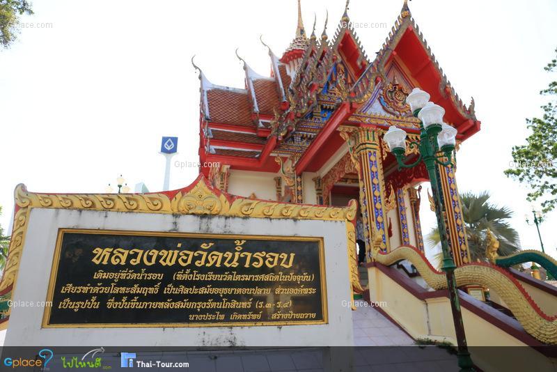 Wat Traiman Kasathit