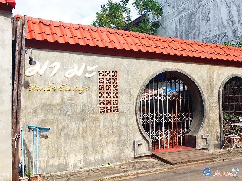 ชุมชนริมน้ำจันทบูร