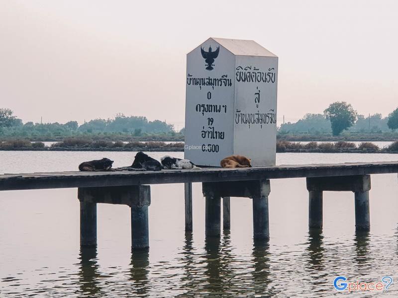 ชุมชนบ้านขุนสมุทรจีน