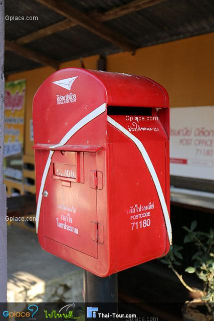 ตู้ไปรษณีย์