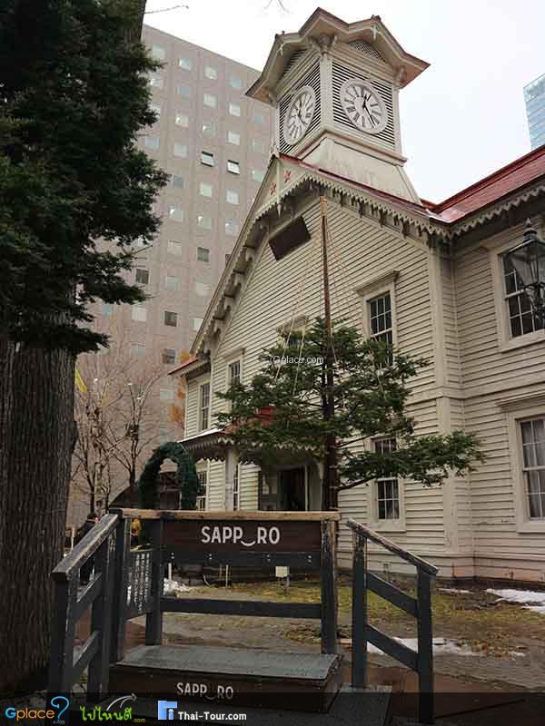หอนาฬิกาซัปโปโร