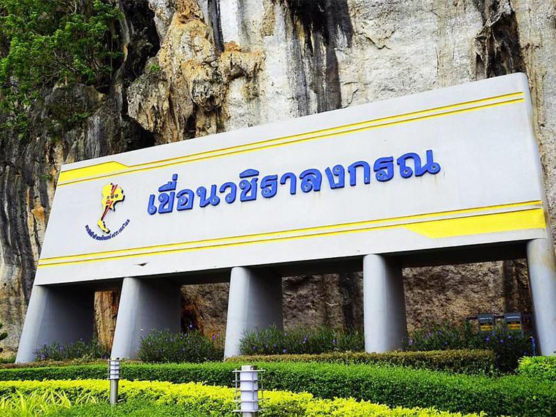 รวมสุดยอดเขื่อนเมืองไทยในโครงการพระราชดำริ