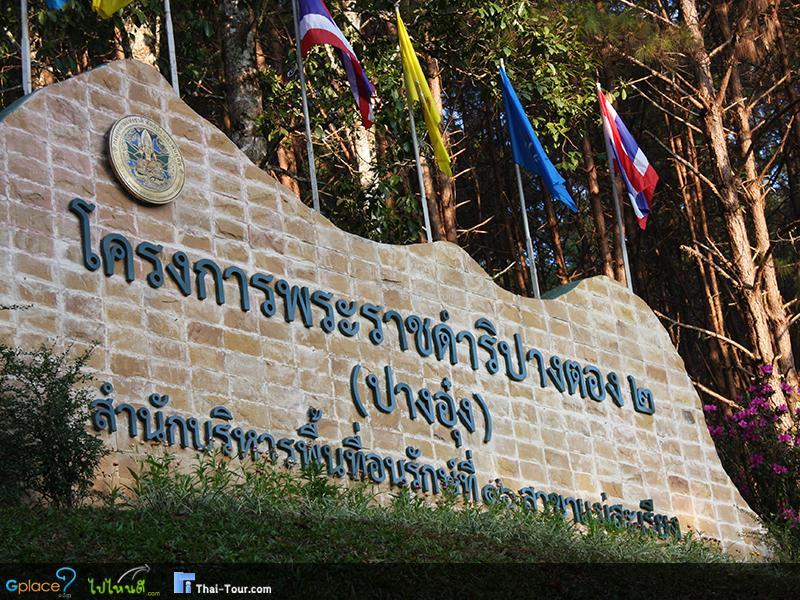 Pang Tong Royal Development Project