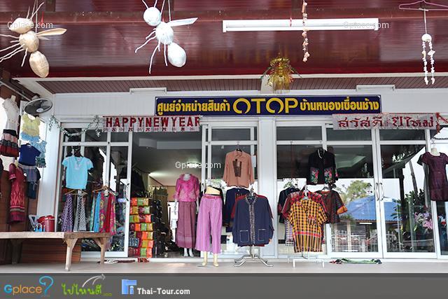 Ban Nong Khuean Chang