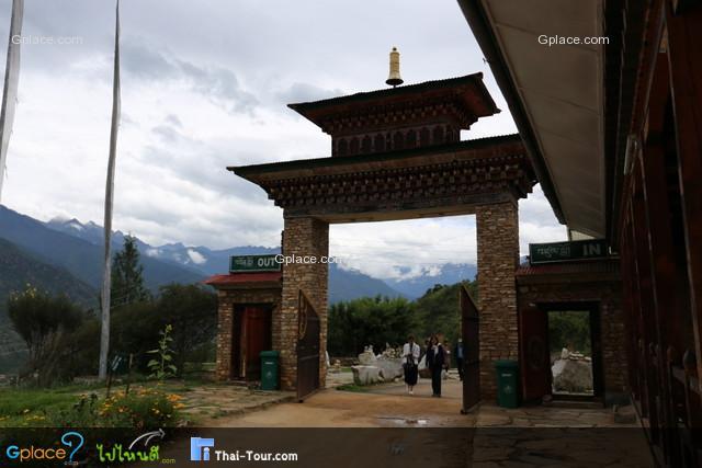 พิพิธภัณฑสถานแห่งชาติ ภูฏาน