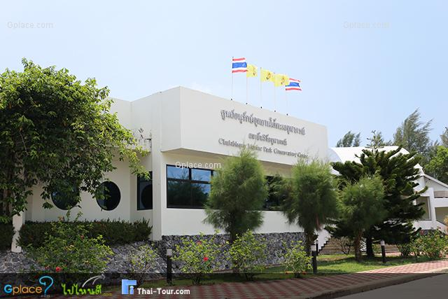 The Chulabhorn Underwater Park Conservation Centre