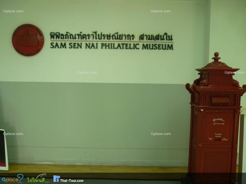 พิพิธภัณฑ์ตราไปรษณียากร