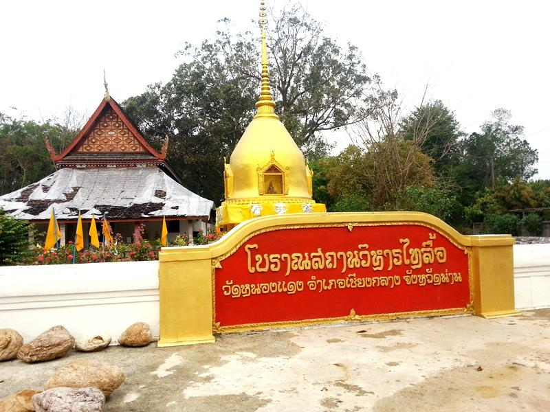 Wat Nong Daeng Mae Charim District