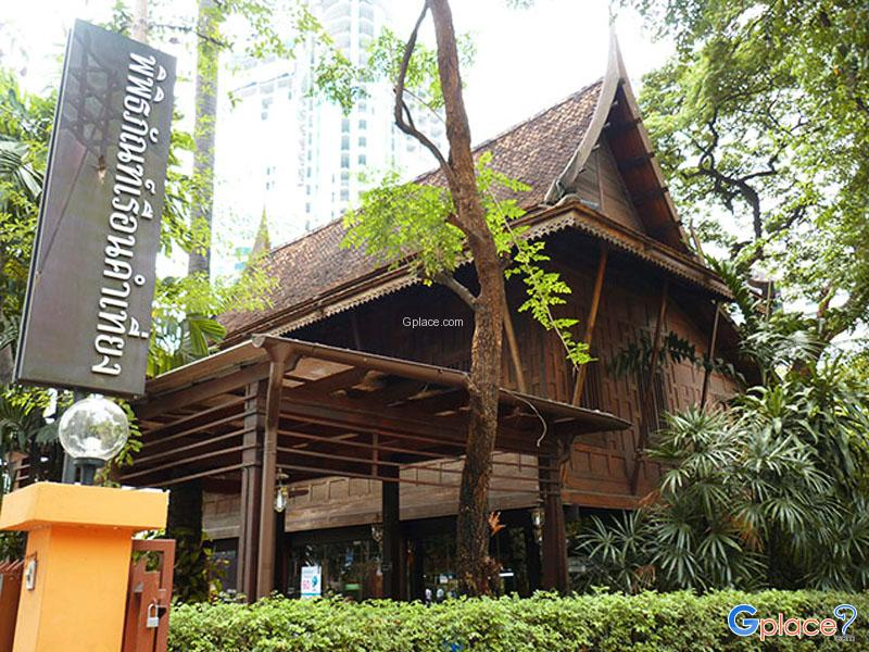The Khamthieng House Bangkok