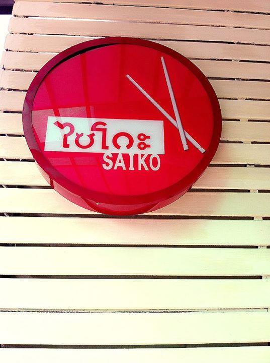 ร้านไซโกะ