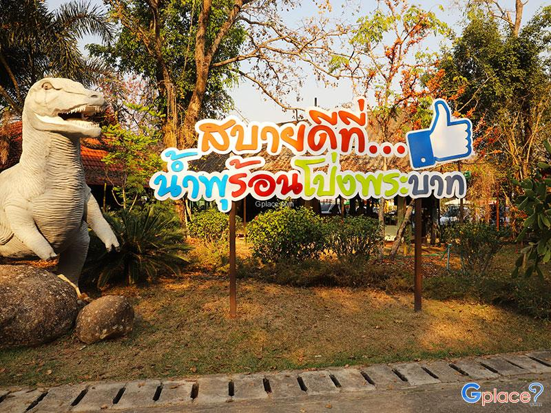 Pong Phrabat Hot Spring