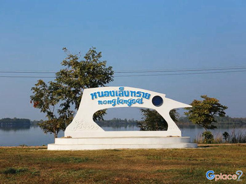 Nong Leng Sai