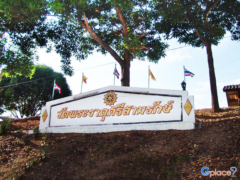 Wat Phrathat Sri Samrak
