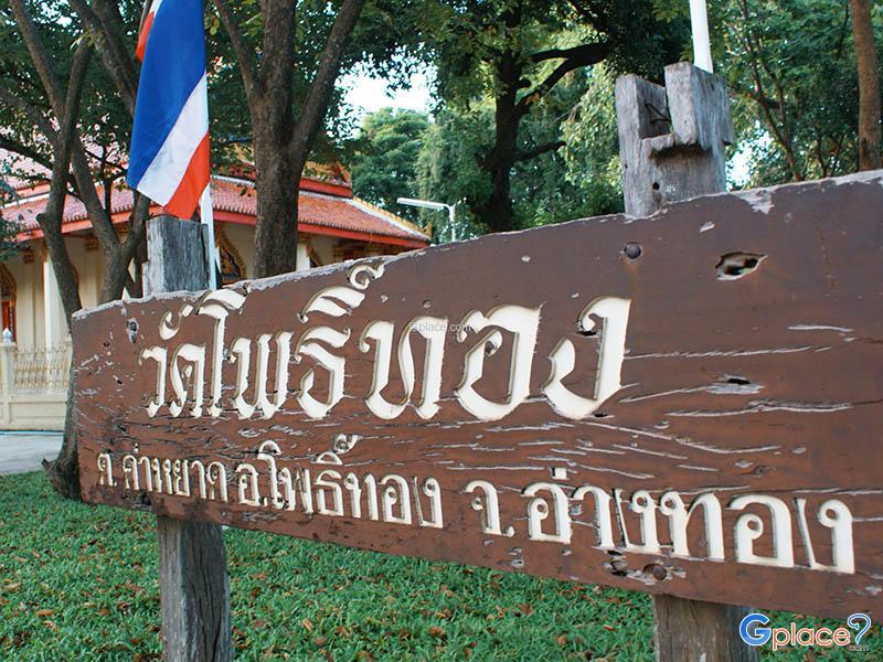 Wat Phothong