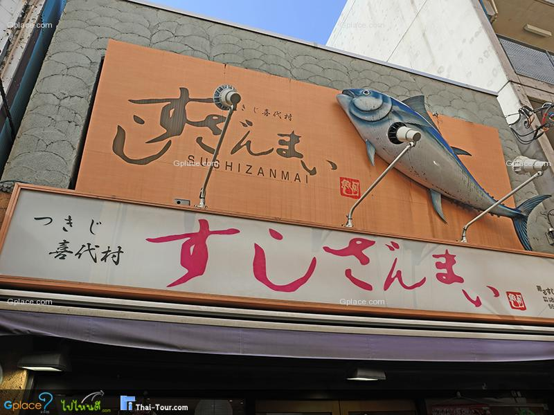 ร้านซูชิซันไม Sushizanmai