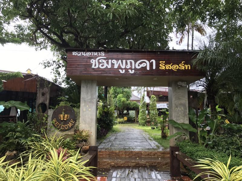 สวนอาหาร ชมพูภูคา รีสอร์ท