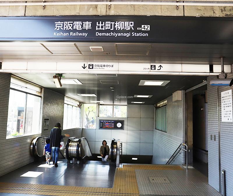 สถานี Demachiyanagi