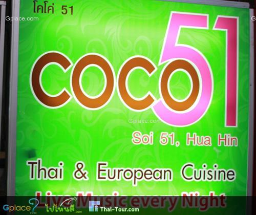 coco 51