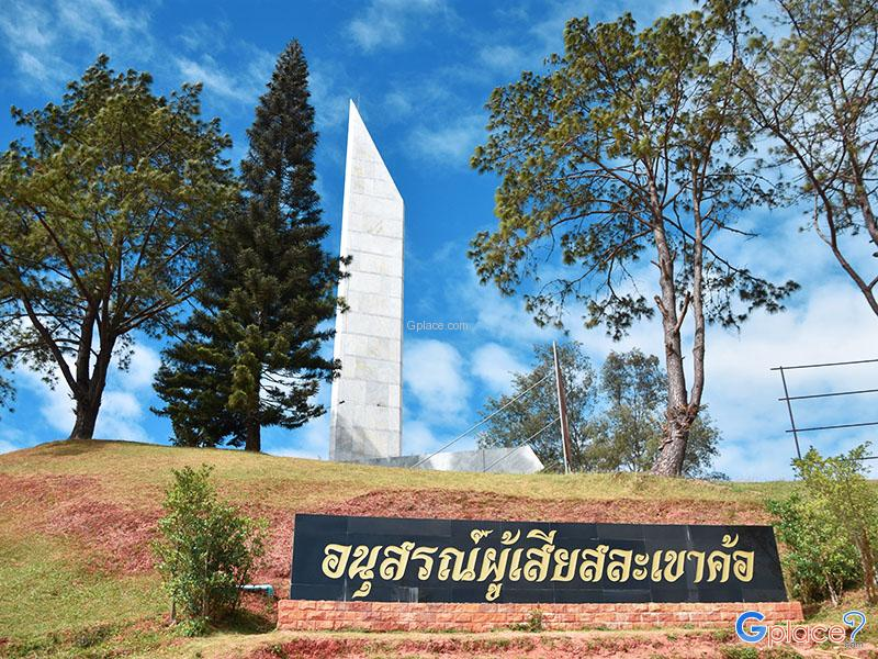 Khao Kho Sacrifice Memorial
