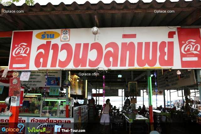 努旺缇普餐馆