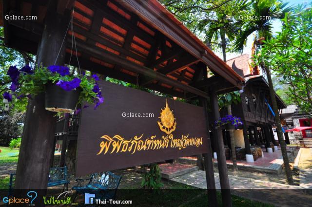 พิพิธภัณฑ์ น่าเที่ยวทั่วไทย