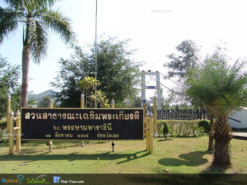 สวนสาธารณะเฉลิมพระเกียรติฯ ป่าเลิงใหญ่
