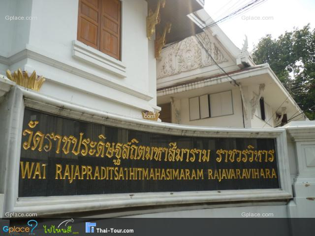 Wat Ratchapradit Sathitmahasimaram