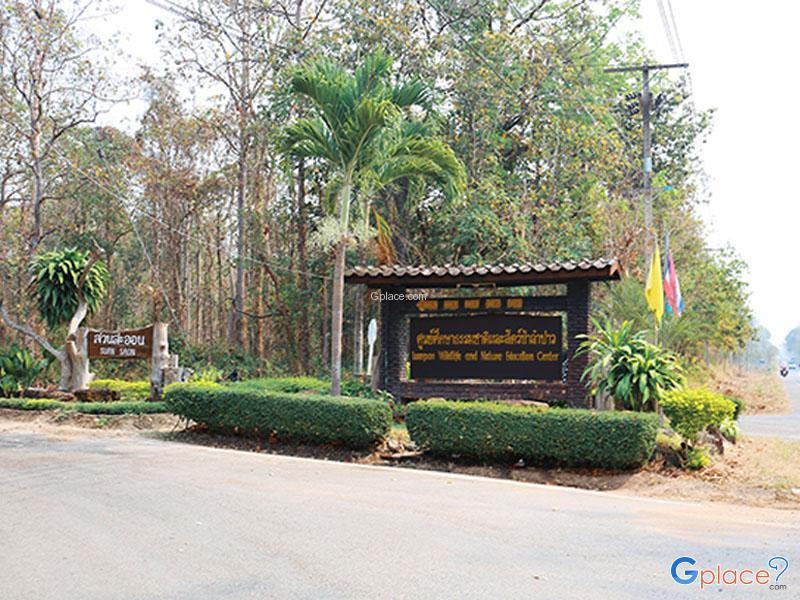 สถานีศึกษาธรรมชาติและสัตว์ป่าลำปาว