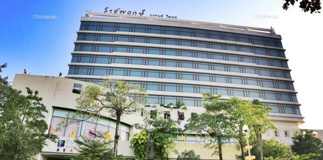 โรงแรมราชพฤกษ์ แกรนด์